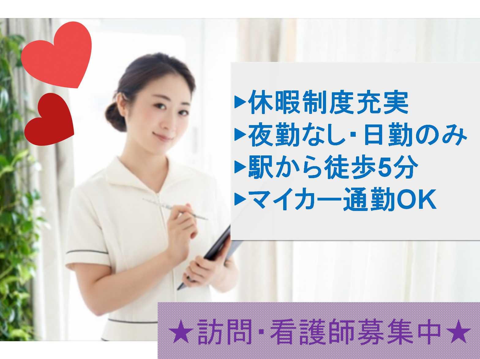 【正社員】日勤のみ!年間休日110日!訪問・看護師募集! イメージ