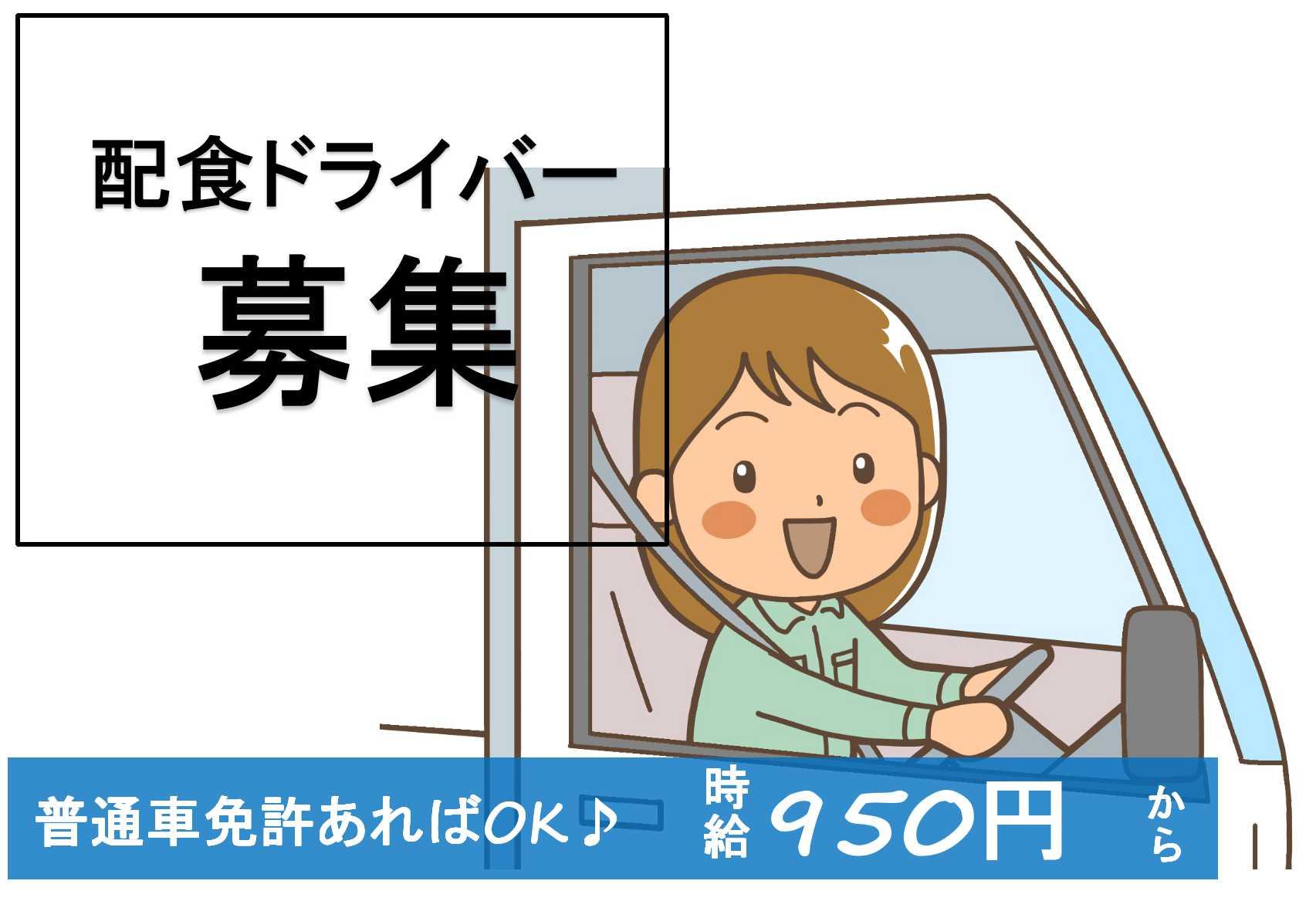 経験不問!時間外労働ほぼナシ!配食ドライバー【即面談可能】 イメージ