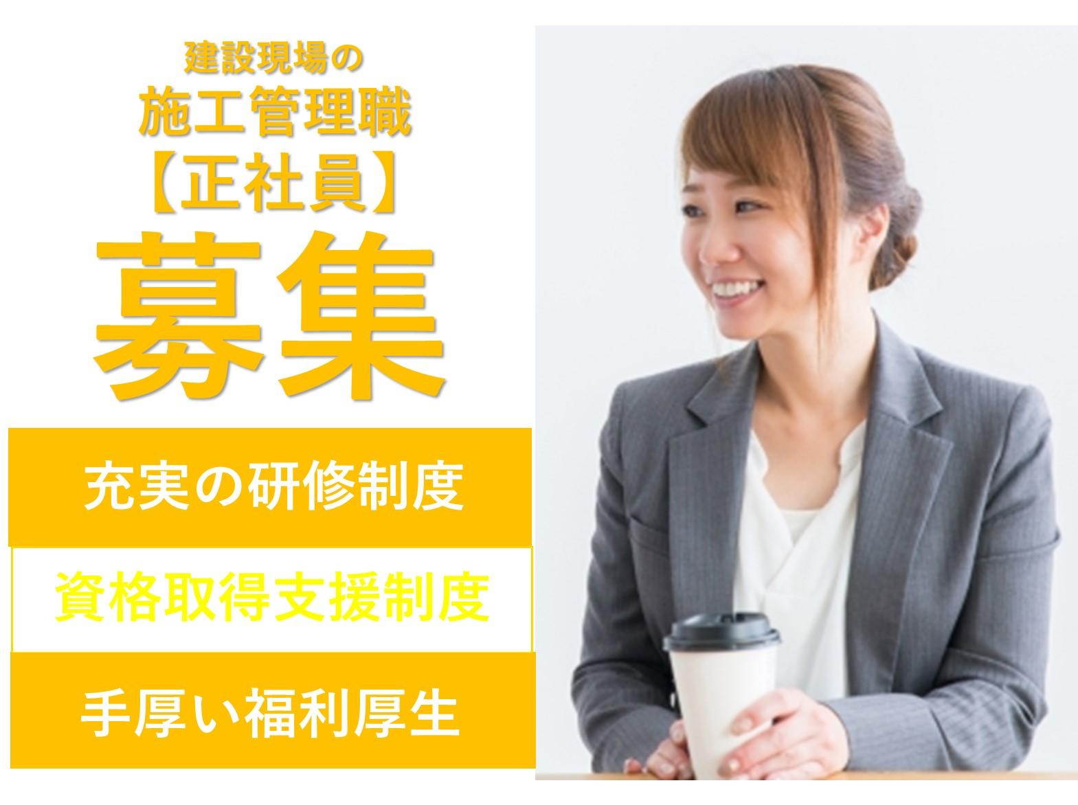 即面談可能【新卒採用】キャリアアップを目指す!資格取得支援制度◎施工管理職 イメージ