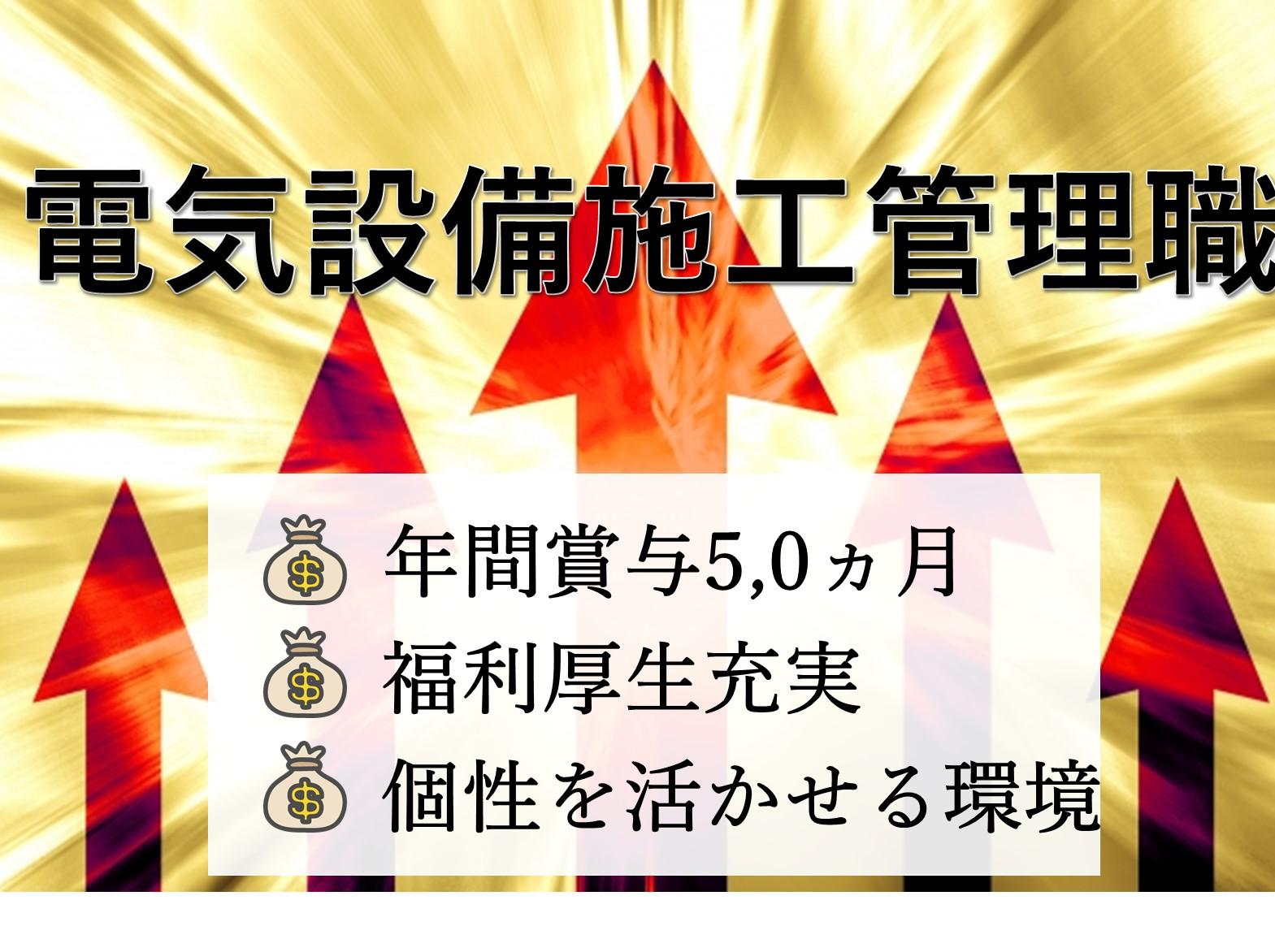 【即面談可能】年間賞与5,0ヵ月★頑張り次第で給与UP★電気設備施工管理職 イメージ