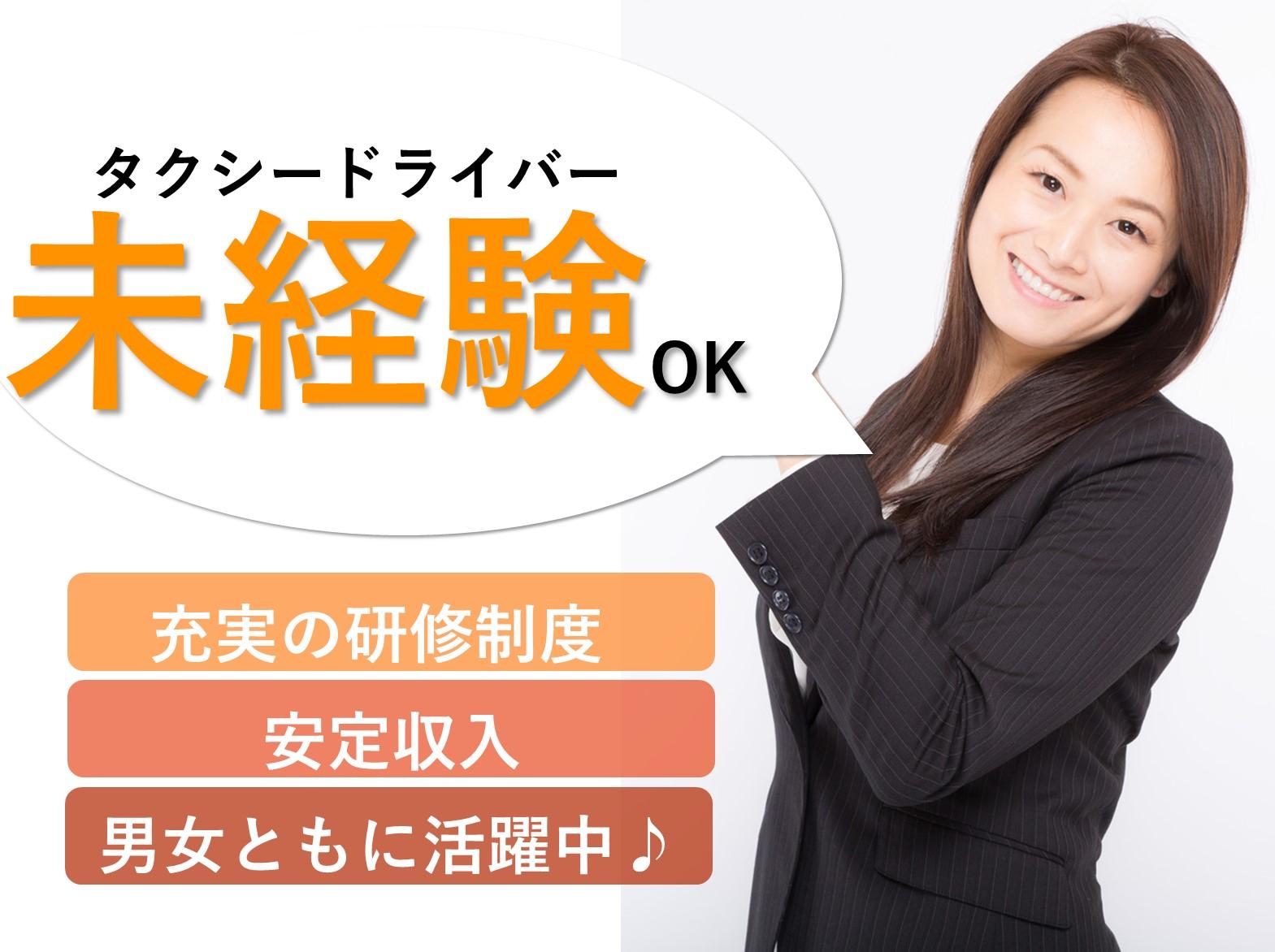 即面談可能【正社員】未経験OK!安定収入★タクシードライバー イメージ