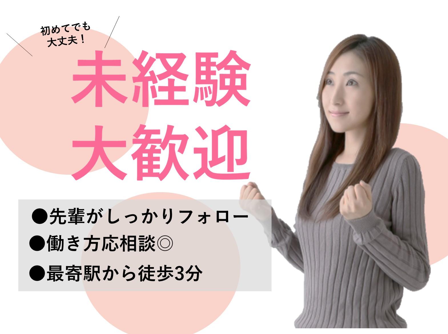 即面談可能【パート】【駅チカ】未経験OK!老健の介護スタッフ イメージ