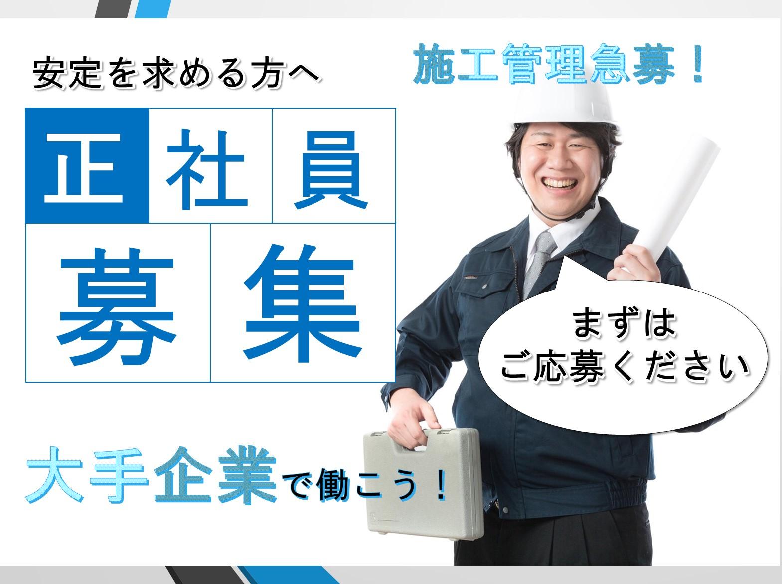 《駅から徒歩2~3分》《安定の大手企業》建築現場の施工管理職急募 イメージ