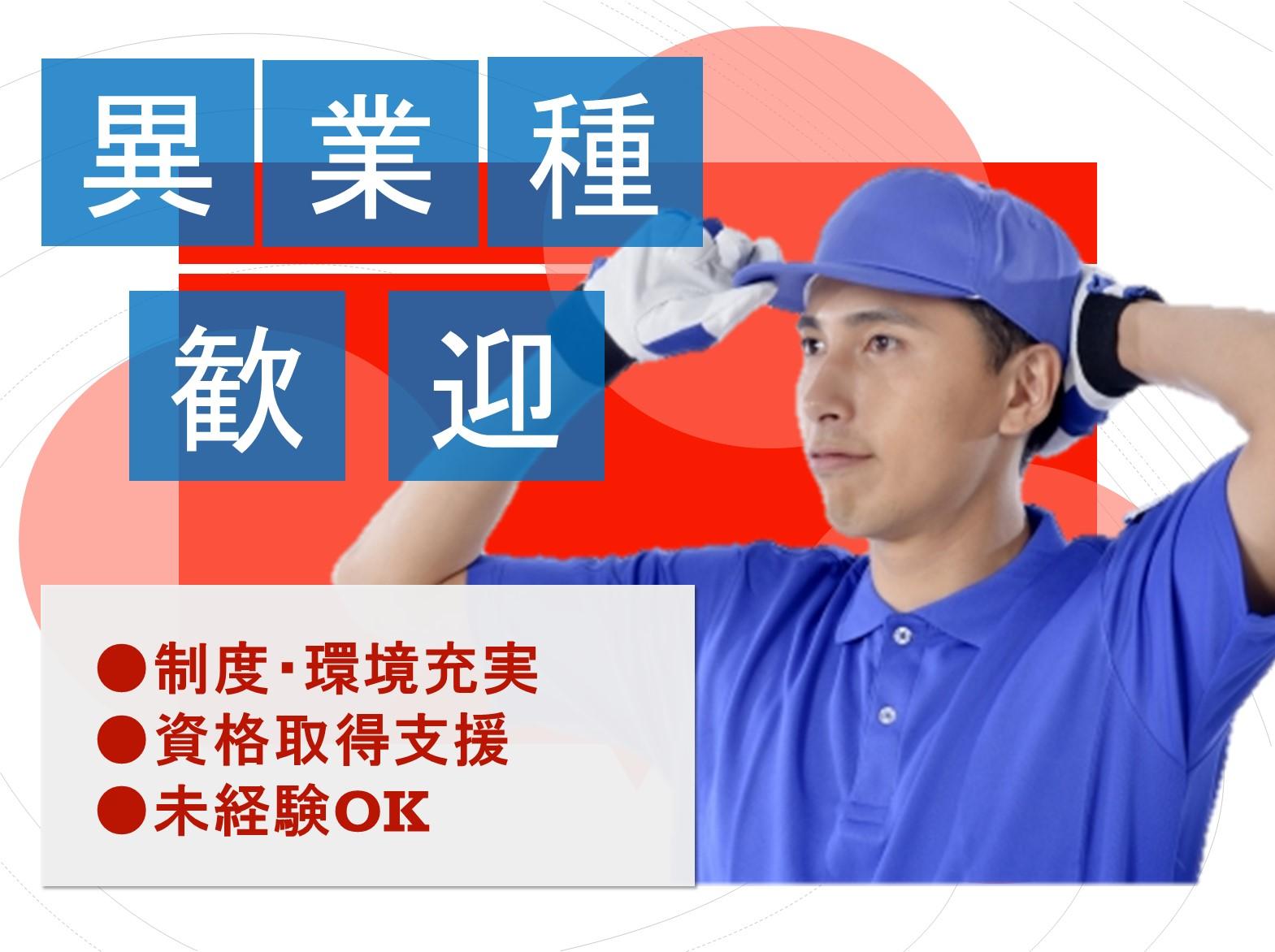 月収30万円可能!異業種からの転職歓迎!2tトラックドライバー イメージ