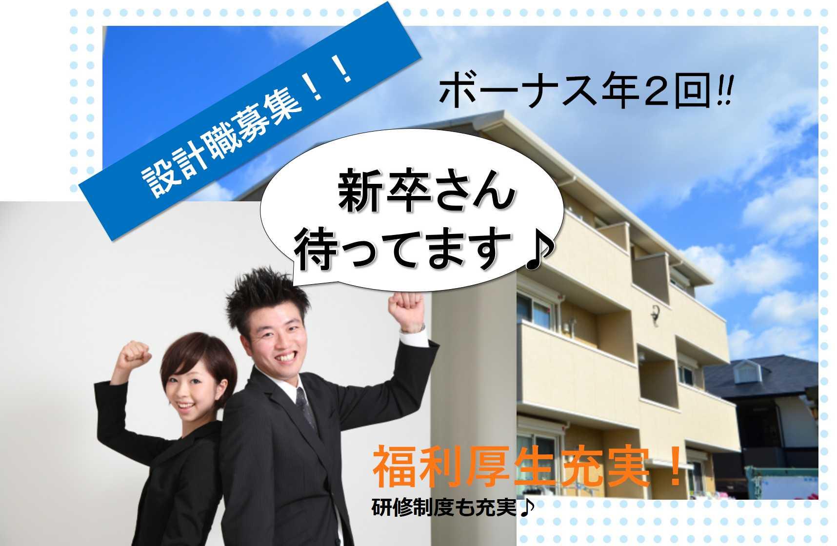 【新卒】頼りになる先輩がたくさんいます!お客様の未来を描く仕事!賃貸建物の設計職・設備設計・構造設計【即面談可能】 イメージ