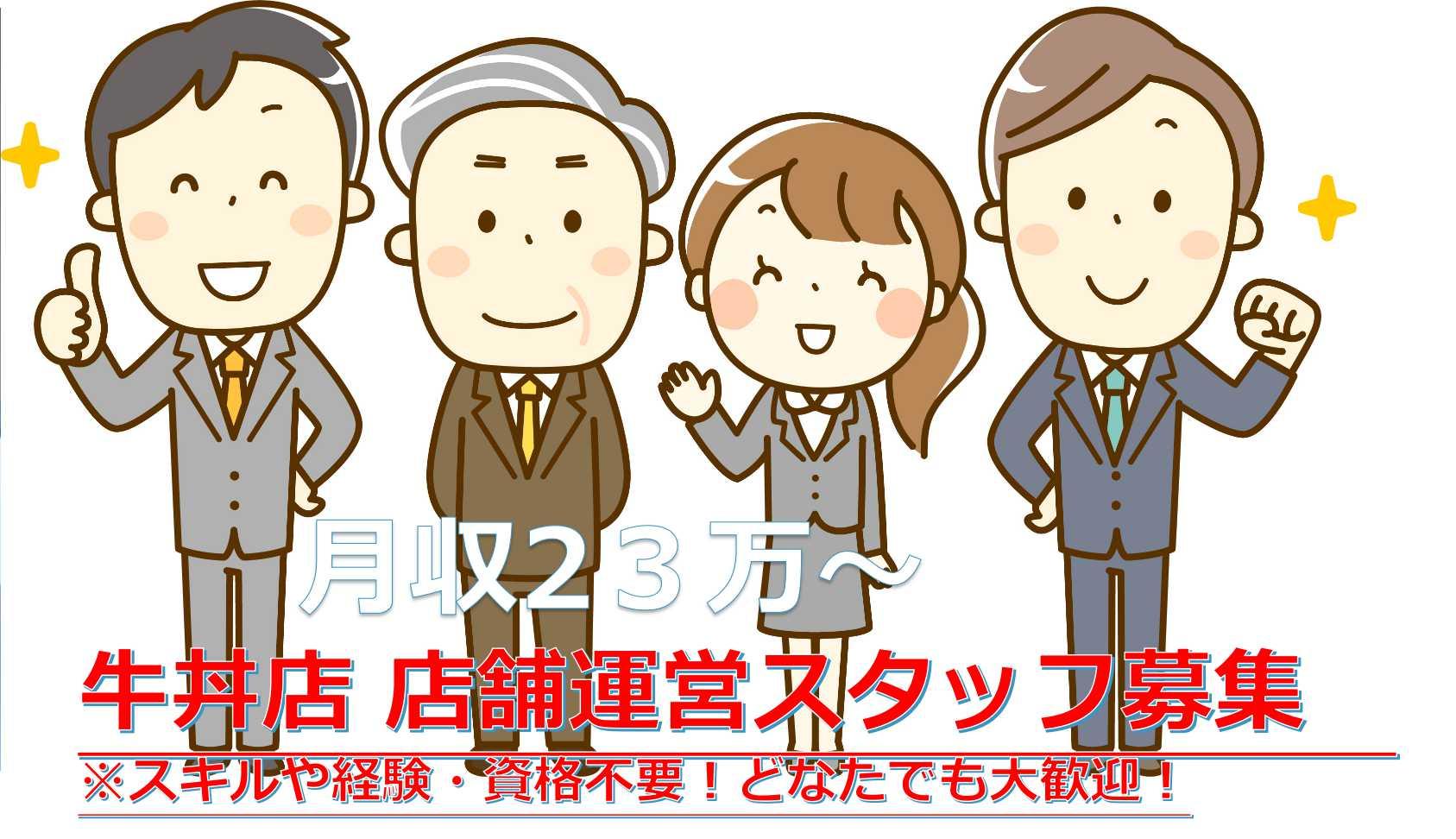 【正社員】未経験歓迎!年間休日123日♪牛丼屋の店舗運営スタッフ【即面談可能】 イメージ
