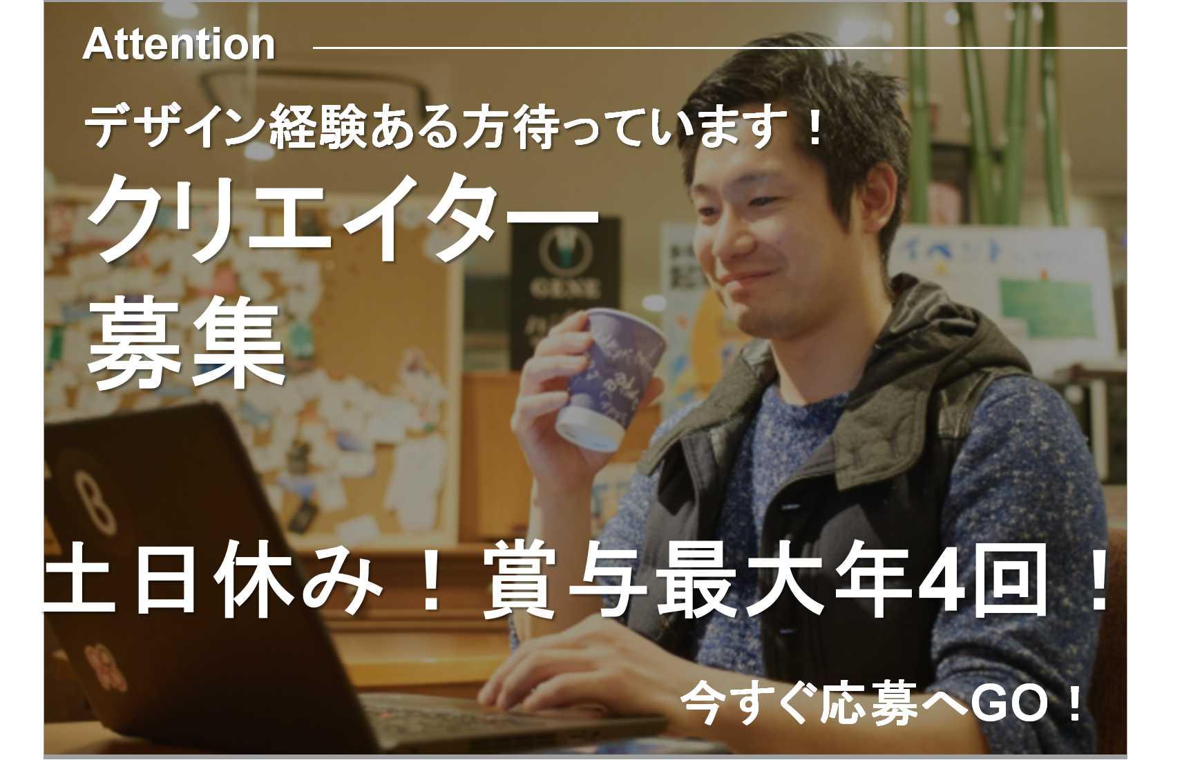 土日休み♪月給24万円以上!デザイナーズオフィスのクリエイター【即面談可能】 イメージ