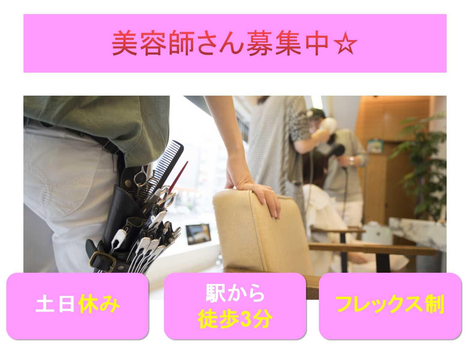 【正社員】土日休み☆プライベート充実☆美容師募集中☆ イメージ