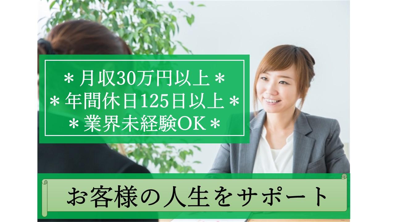 月給30万円スタート!業界未経験OK!ライフカウンセラー イメージ