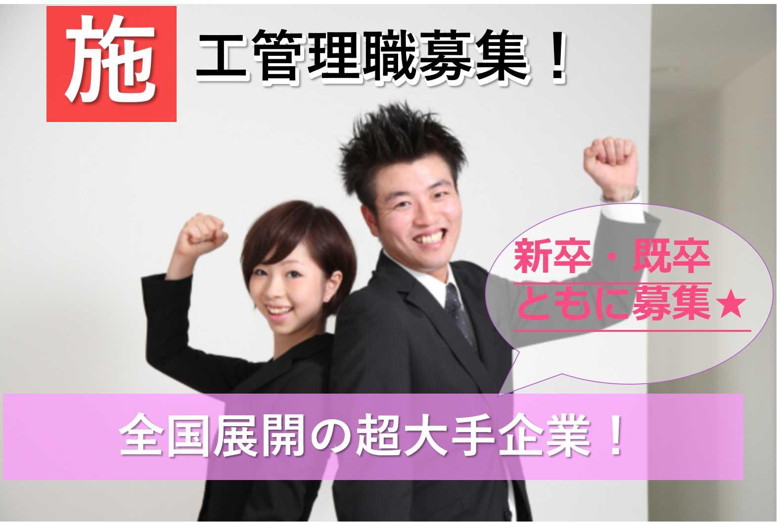 【新卒】社宅あり★手当充実!施工管理職【即面談可能】 イメージ