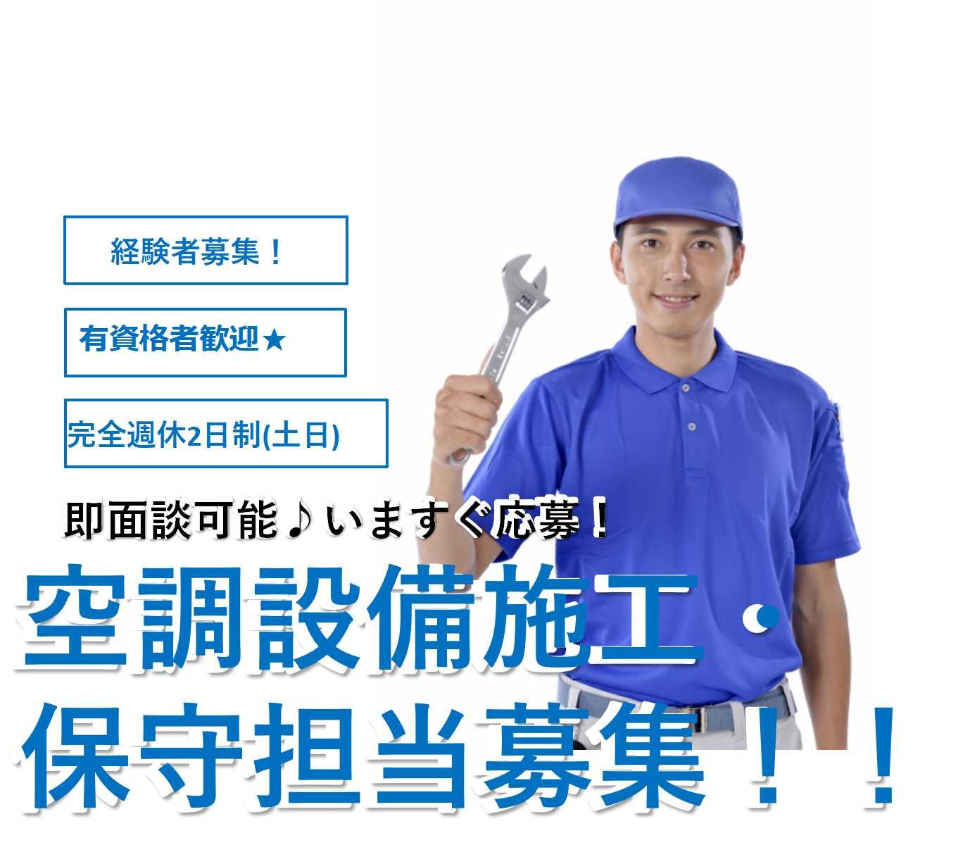 経験者募集!有資格者・PC操作できる方歓迎♪空調設備施工・保守【即面談可能】 イメージ