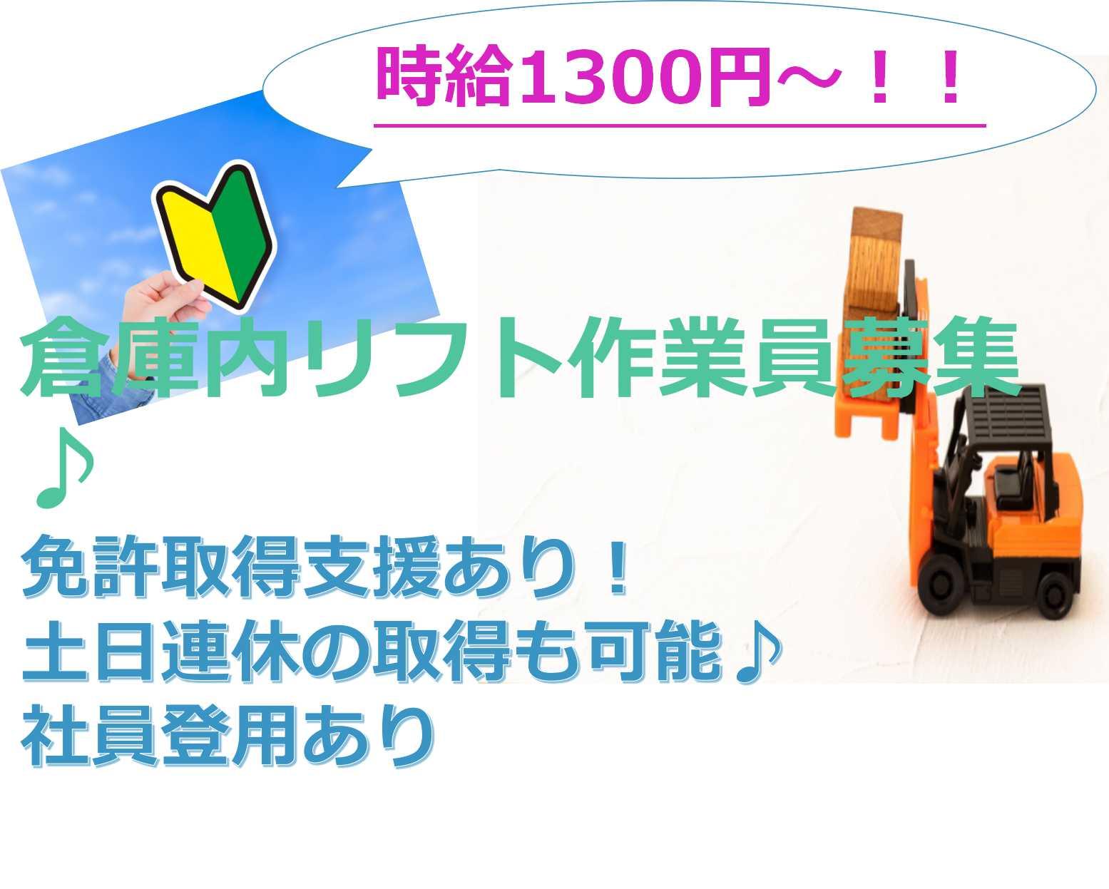 勤務時間相談可♪時給1300円~!倉庫内リフト作業員【即面談可能】 イメージ