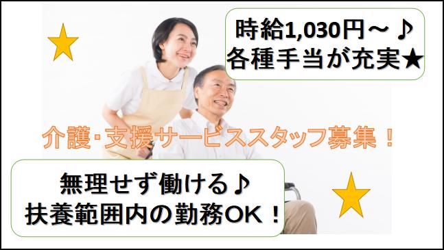 【急募!扶養範囲内勤務♪手当込みで時給1,030円~★】特別養護老人ホームの介護職員☆ イメージ