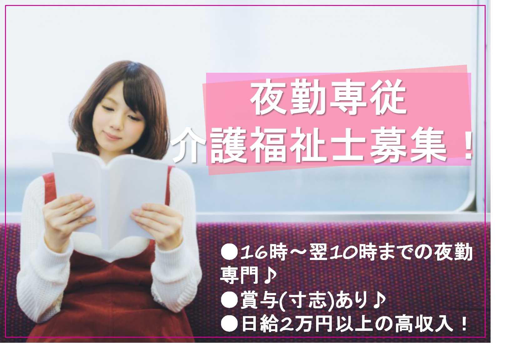 日給2万円以上♪賞与あり★夜勤専従介護福祉士【即面談可能】 イメージ