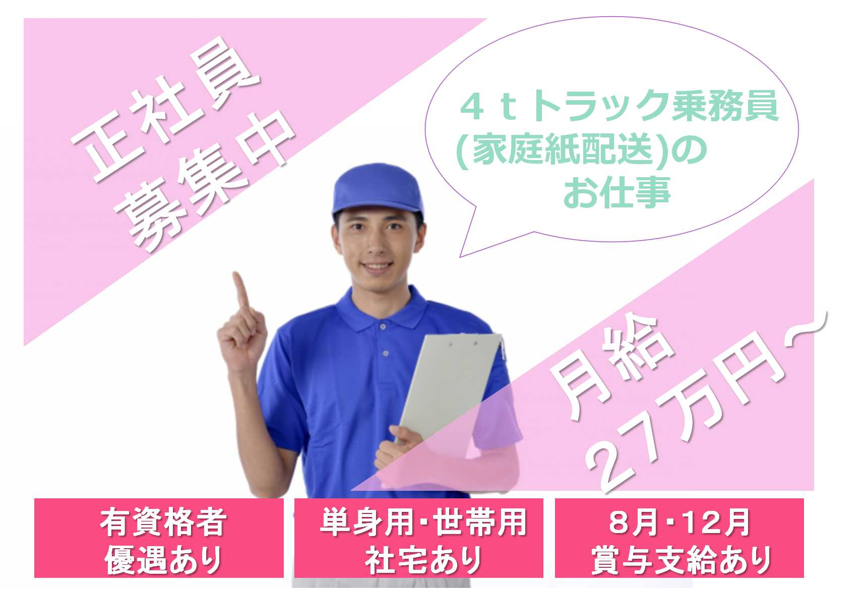 社宅あり★普通車免許でOK!4tトラック乗務員【即面談可能】 イメージ