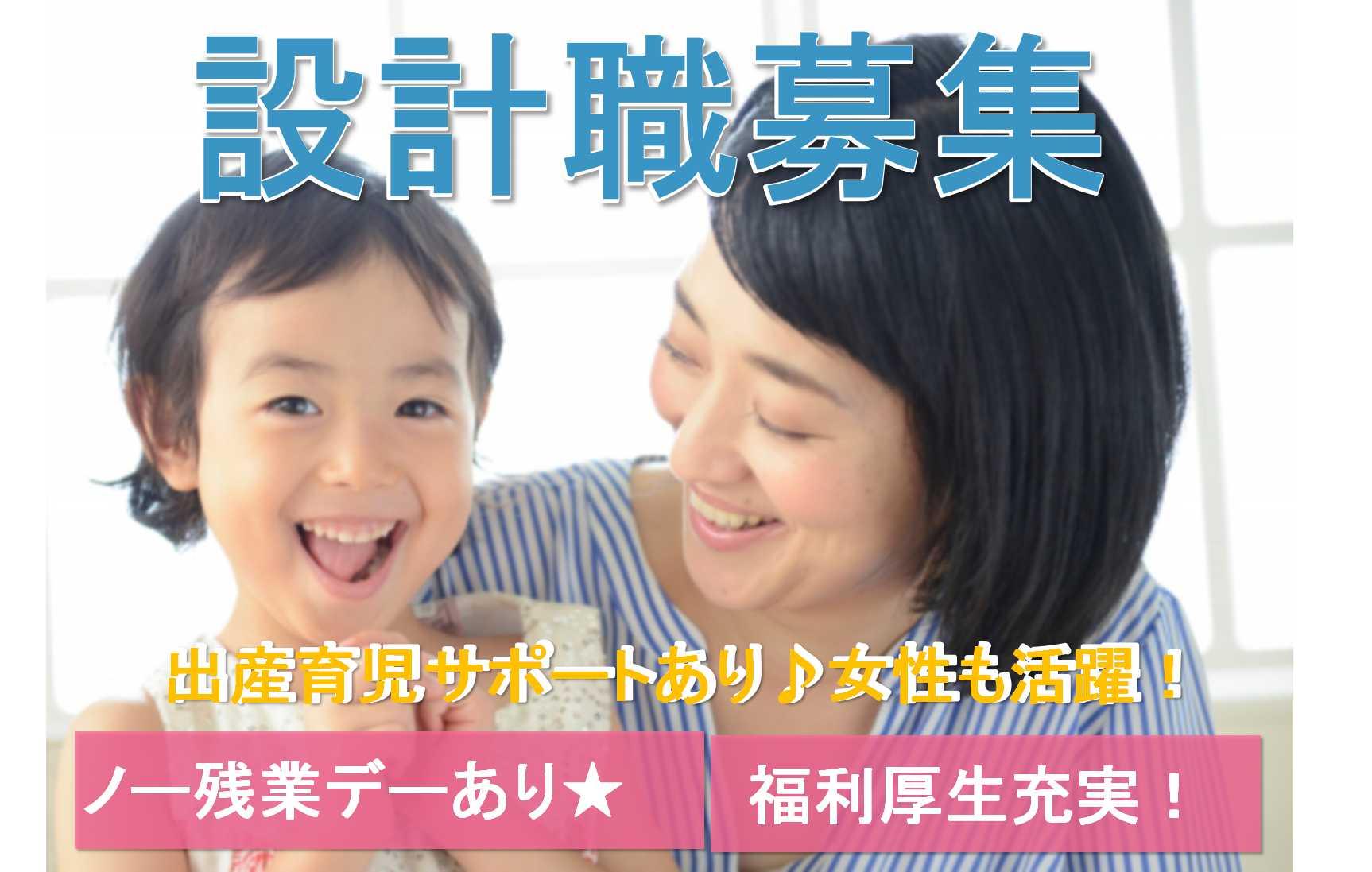 【新卒】労働時間削減の取り組みをしています!出産・育児サポートあり◎賃貸建物の設計職・設備設計・構造設計【即面談可能】 イメージ