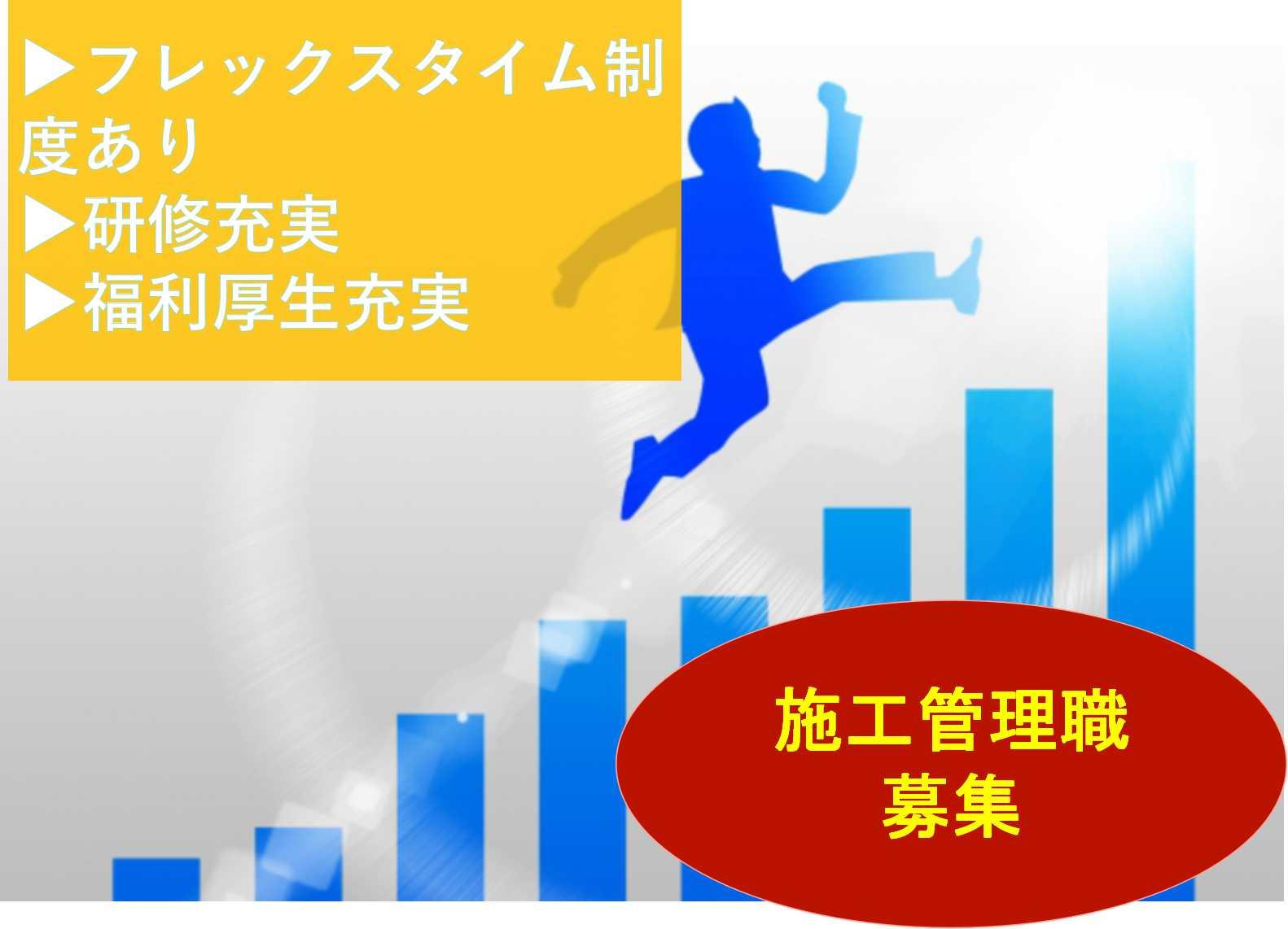 【新卒】フレックスタイム制度あり★研修制度充実!施工管理職【即面談可能】 イメージ