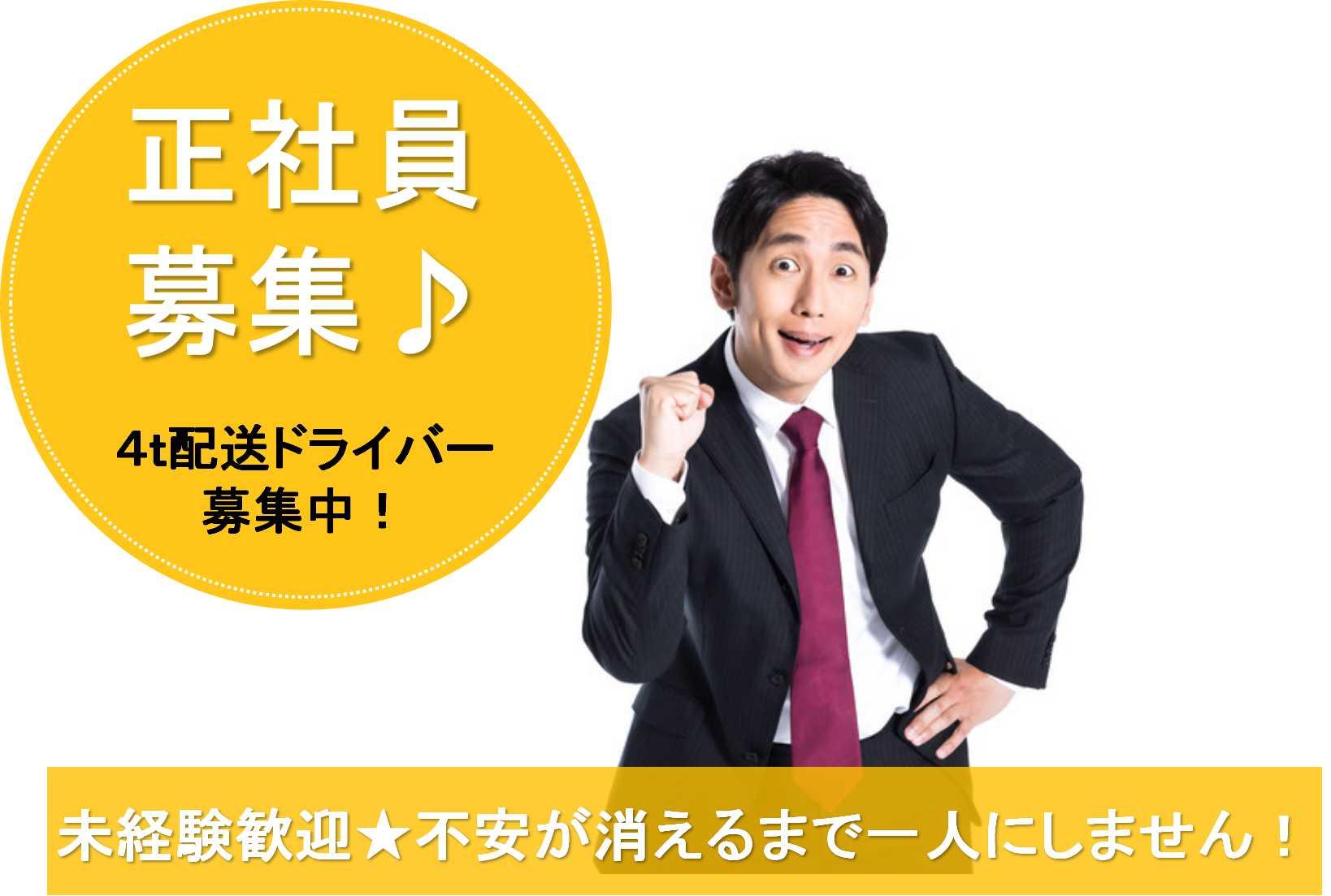 月給26万円以上♪未経験でも活躍できる!4t配送ドライバー【即面談可能】 イメージ