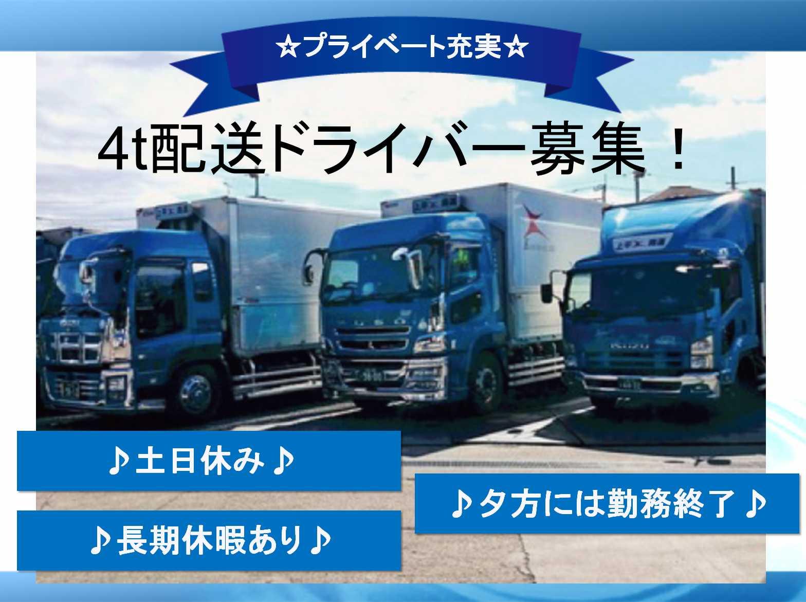 【正社員】土日休み♪高収入26万円以上♪4t配送ドライバー募集! イメージ