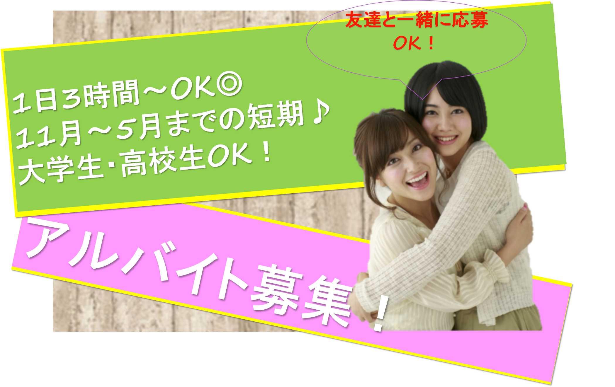 【短期】1日3時間からOK♪友達と一緒に応募OK!ピッキング・軽作業【即面談可能】 イメージ