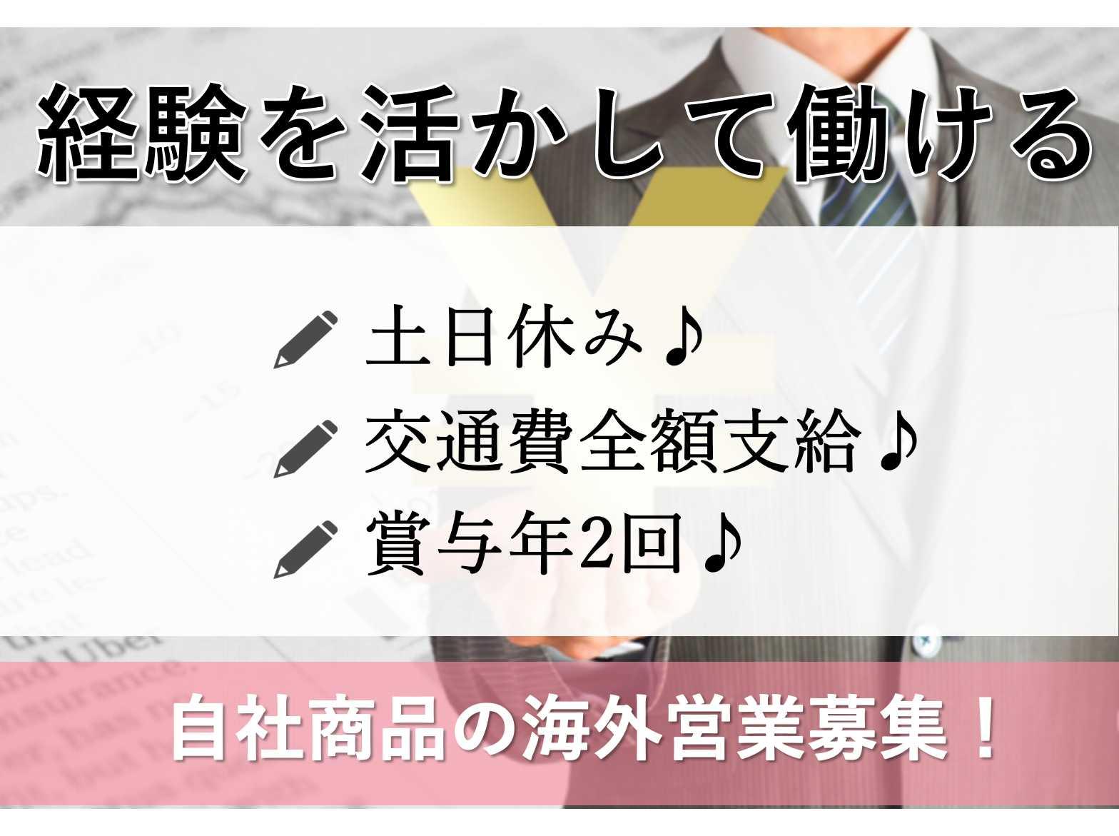 【正社員】土日休み♪年間休日110日以上♪海外営業募集! イメージ