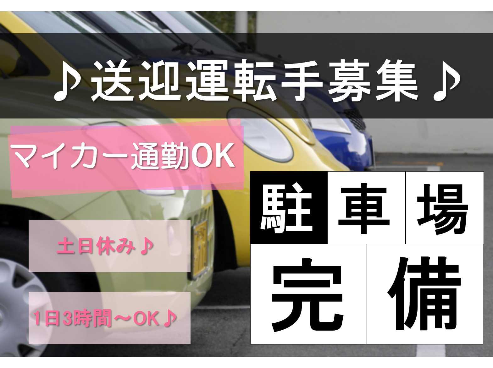 学歴・経験・年齢不問☆土日休み☆送迎運転手募集!【パート】 イメージ