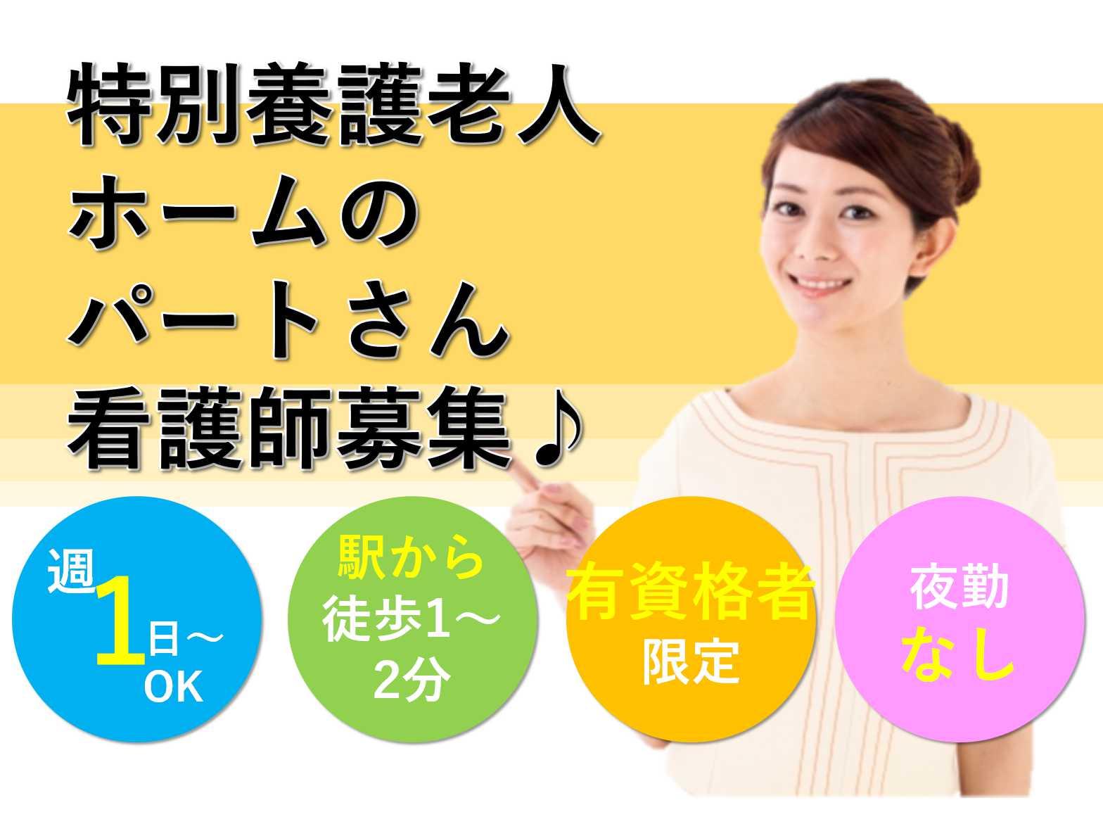 週1~OK☆夜勤なし☆特別養護老人ホームの看護師募集! イメージ