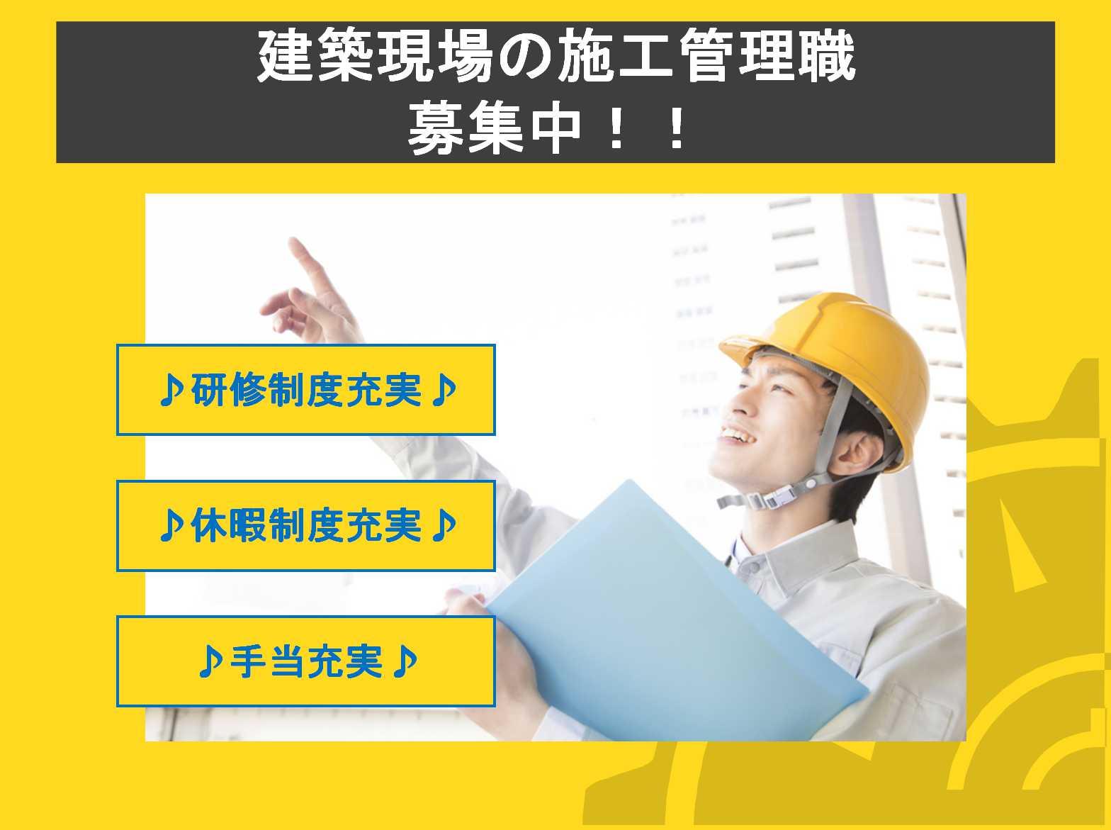 【正社員】研修制度充実♪新卒でも安心♪建築現場の施工管理職募集中♪ イメージ