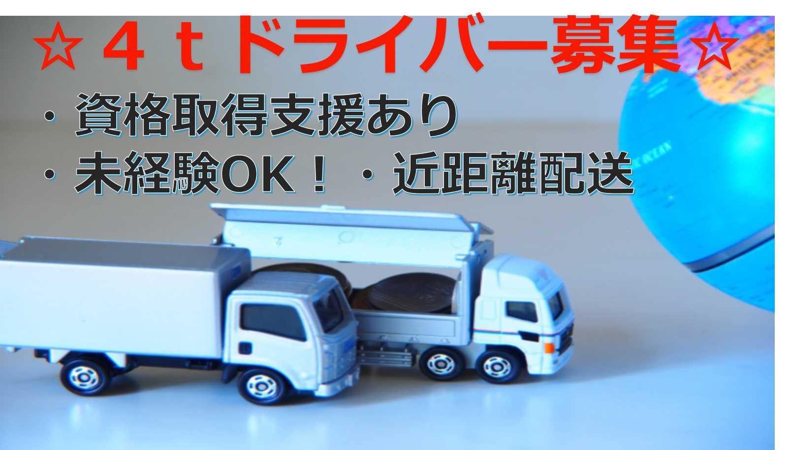 夜間の運転ありません!車通勤OK♪4tトラックドライバー【即面談可能】 イメージ
