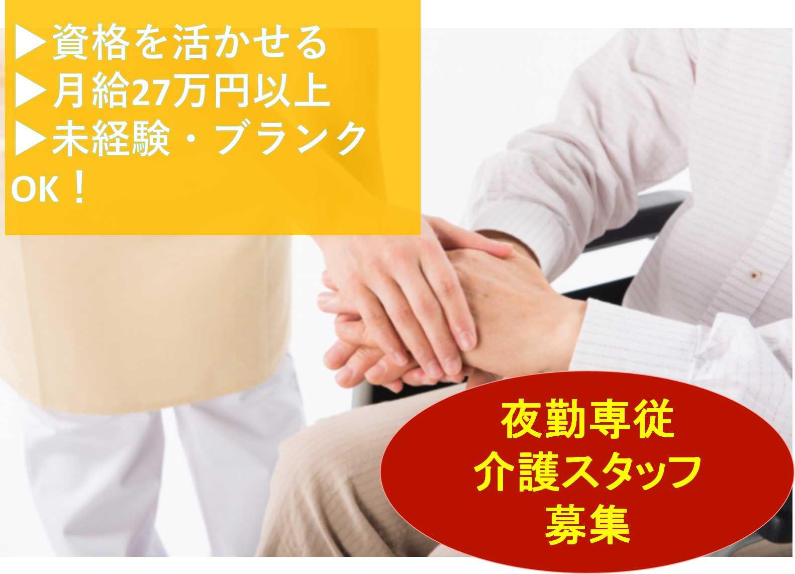 資格を活かせる◎月給27万円以上♪夜勤専従介護スタッフ【即面談可能】 イメージ
