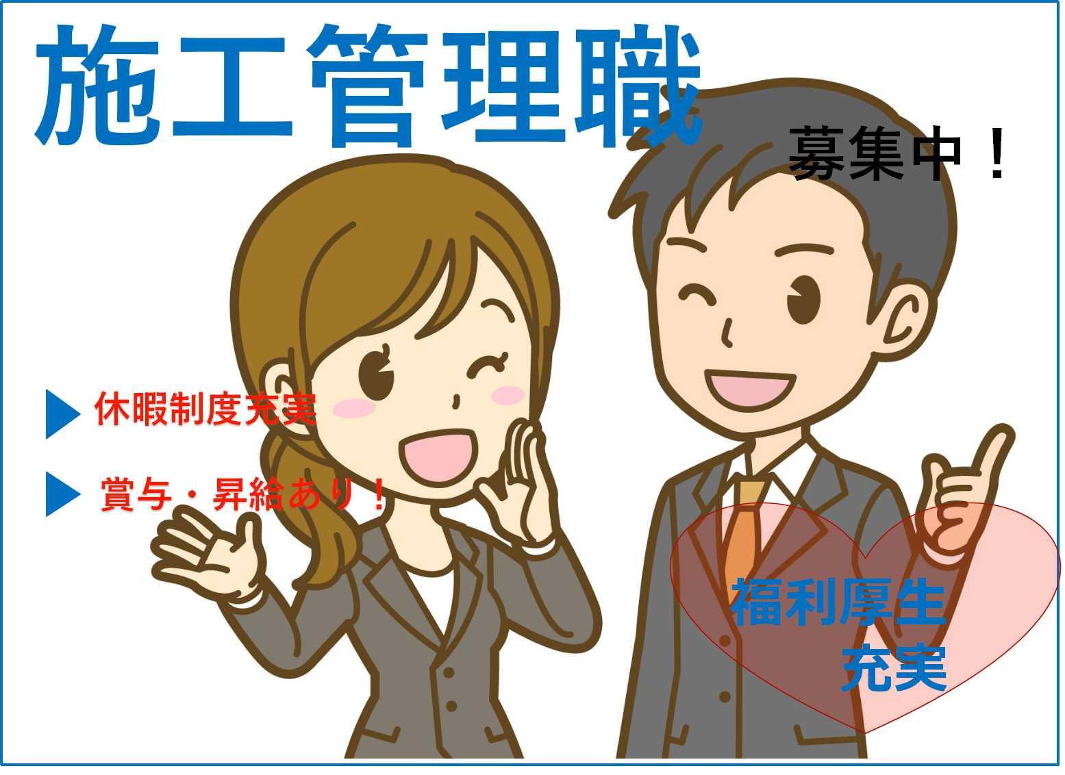 【新卒】賞与・昇給あり★福利厚生充実!施工管理職【即面談可能】 イメージ