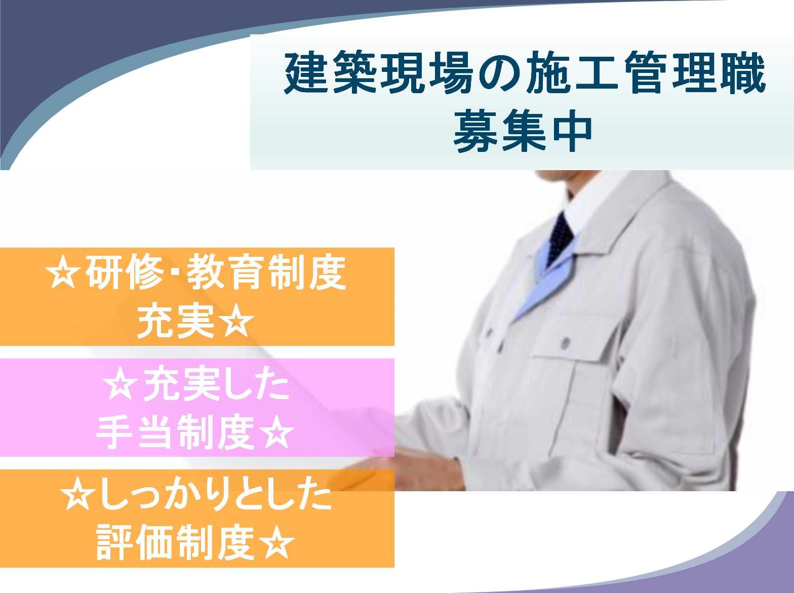 【正社員】研修制度・評価制度充実!建築現場の施工管理職募集! イメージ