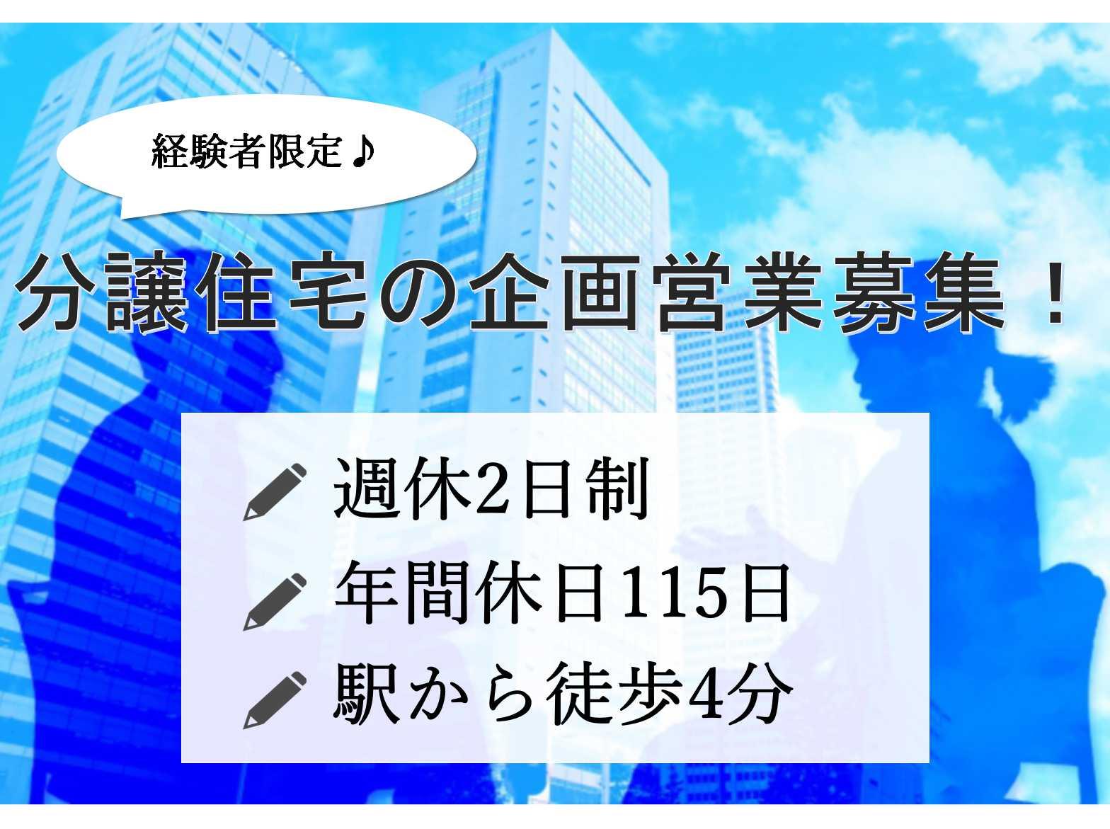 【正社員】駅から徒歩4分!手当制度充実!分譲住宅の企画営業募集! イメージ