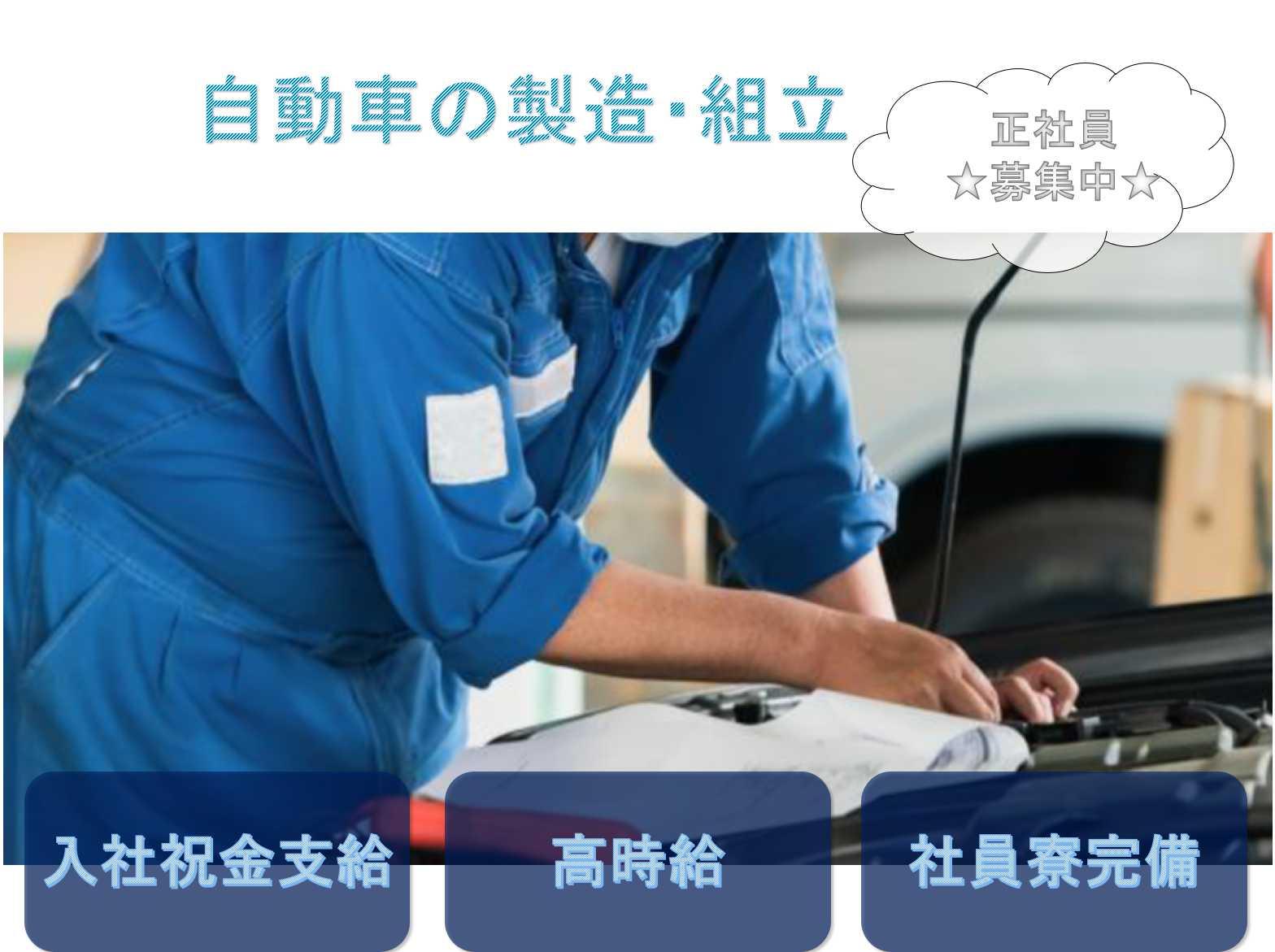 【正社員】入社祝金支給◆高時給◆自動車の製造・組立◆ イメージ