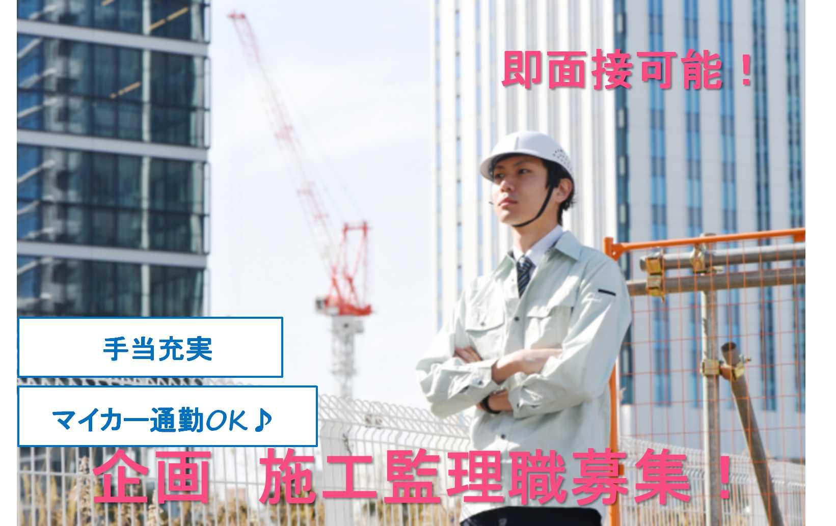資格や経験を活かせる!月給23万円以上!企画・施工監理職【即面談可能】 イメージ