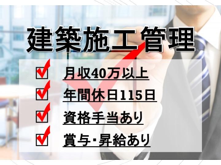 ◎管理のお仕事◎月収40万円以上 建築施工管理(所長候補)【正社員急募】 イメージ