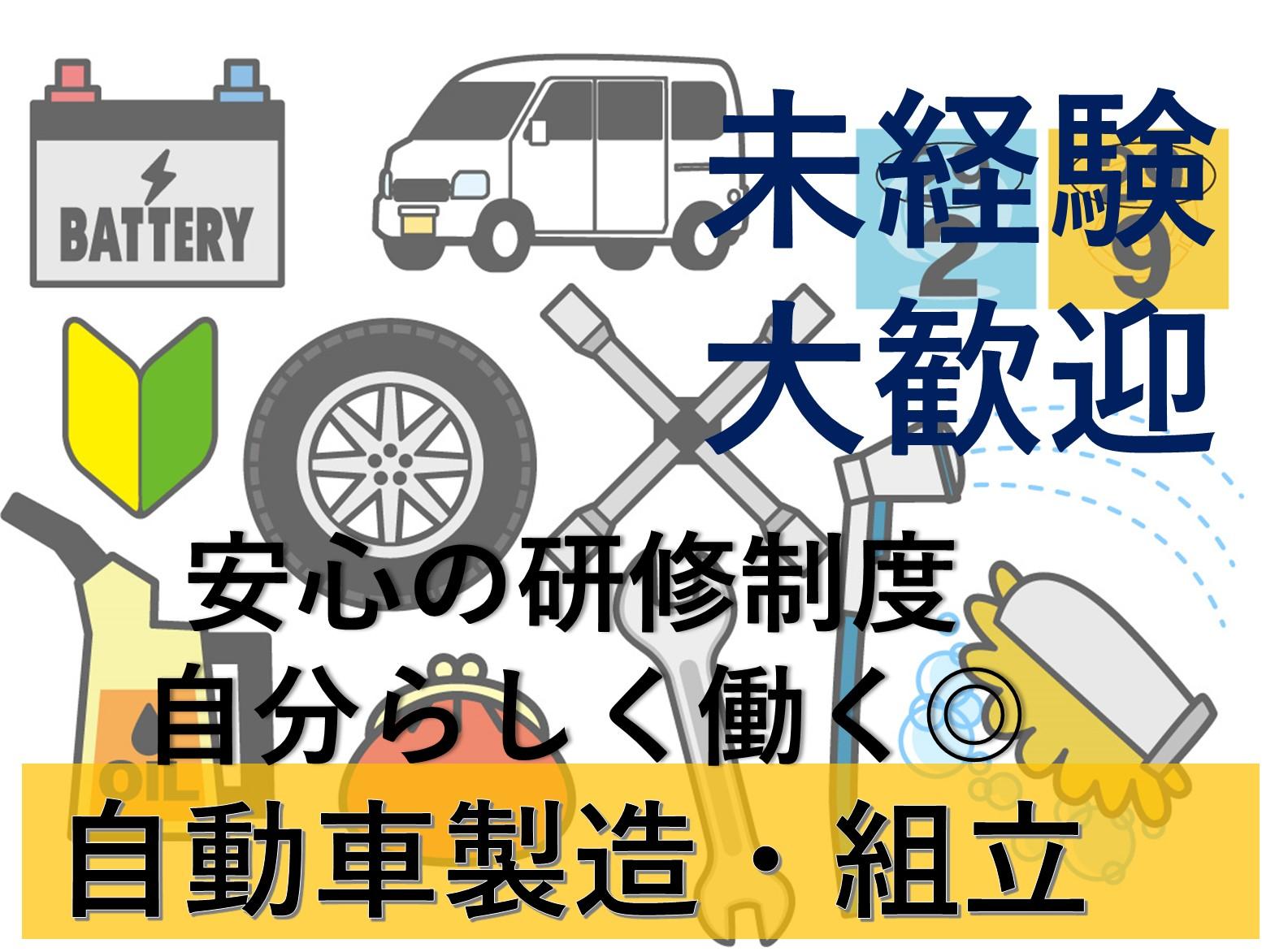 岡崎市勤務【即面談可能】未経験OK!格安個室寮完備◎自動車製造 イメージ