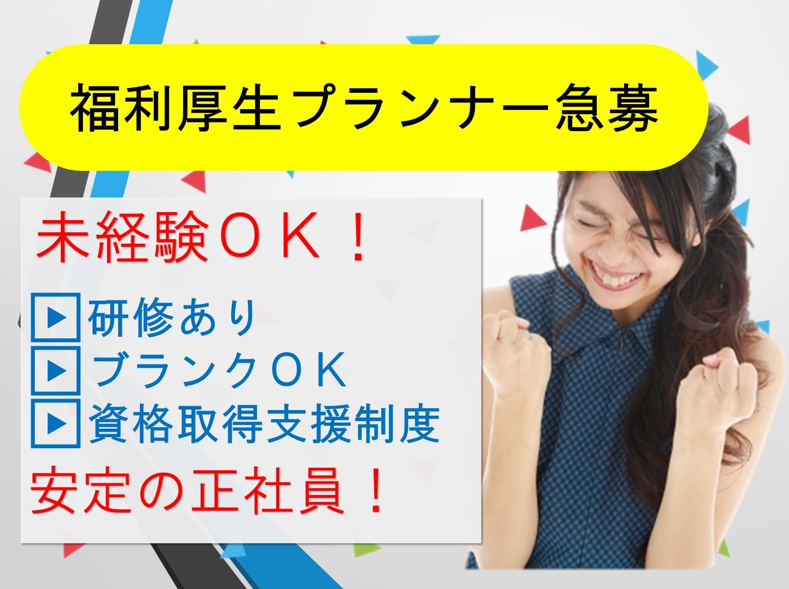 【未経験OK/研修あり】やりがいのあるお仕事!福利厚生プランナー急募!(名古屋市中区) イメージ