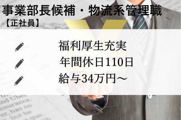 即面談可能【正社員】キャリアアップ◎月給34万円~事業部長候補・物流系管理職 イメージ