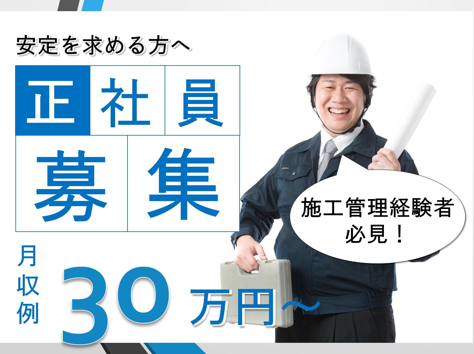 《経験者必見☆》月給30万円以上も可能!社員が働きやすい環境!現場監督急募 イメージ