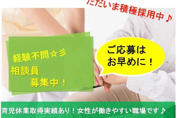育児休業取得実績あり★経験不問◎相談員【即面談可能】 イメージ