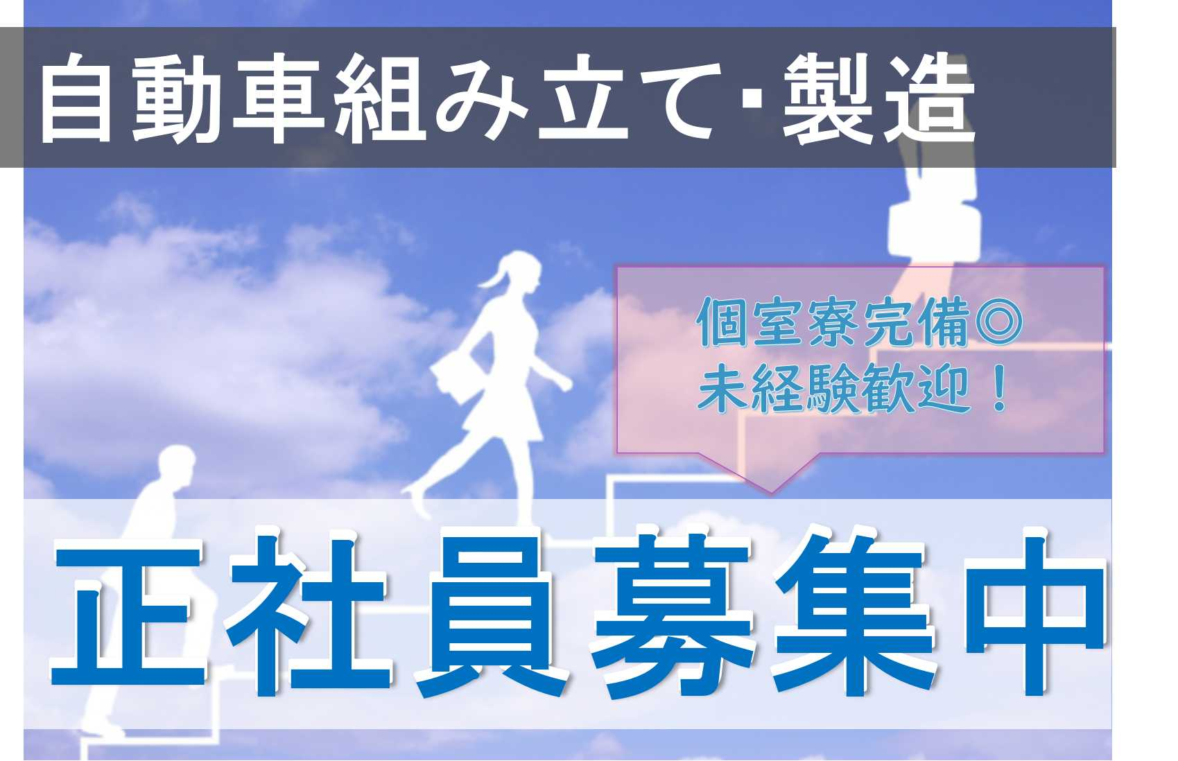 【寮完備】岡崎市勤務!未経験OK★自動車組み立て・製造【即面談可能】 イメージ