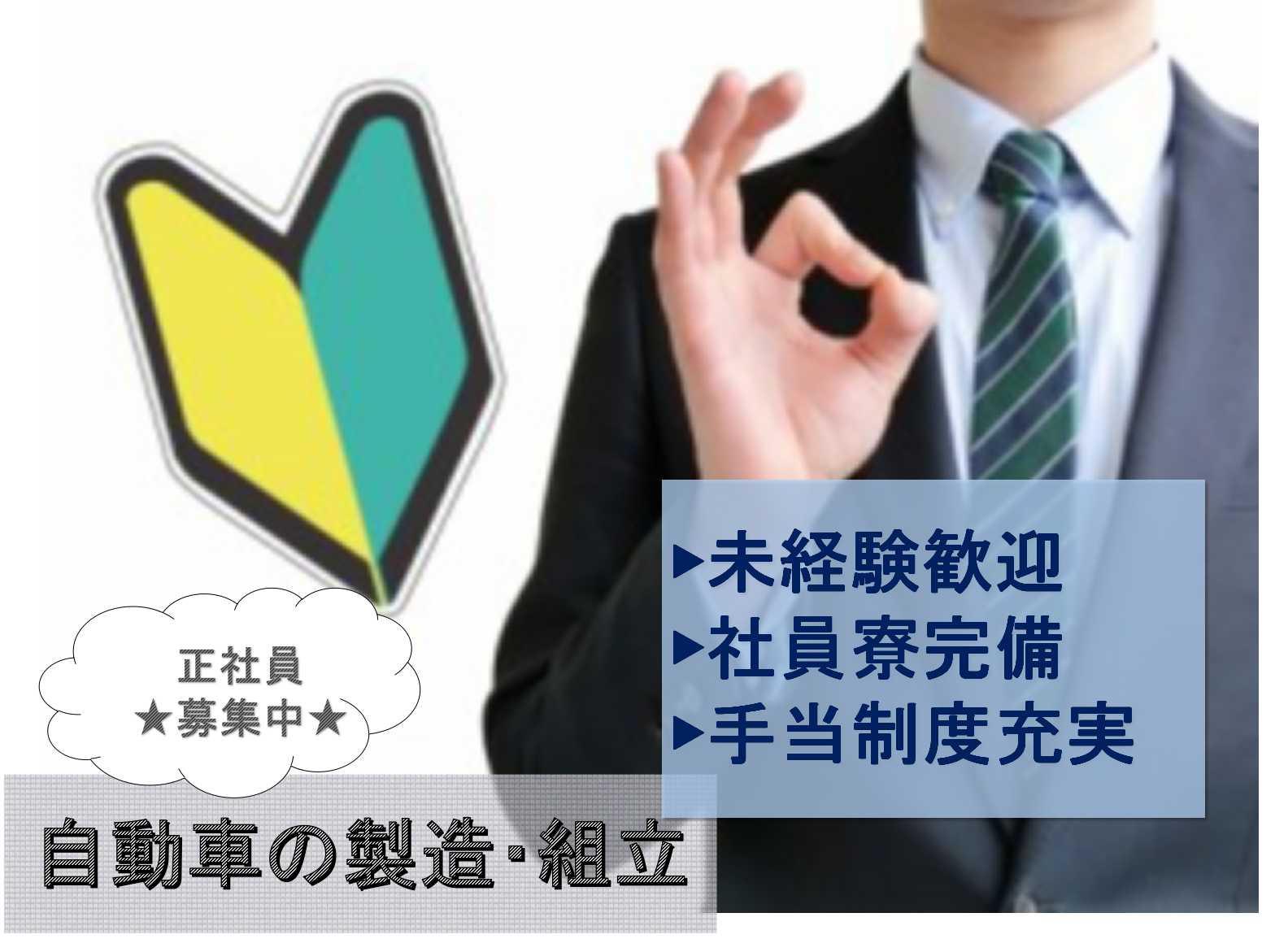 【正社員】未経験歓迎◆社員寮完備◆自動車の製造・組立◆ イメージ
