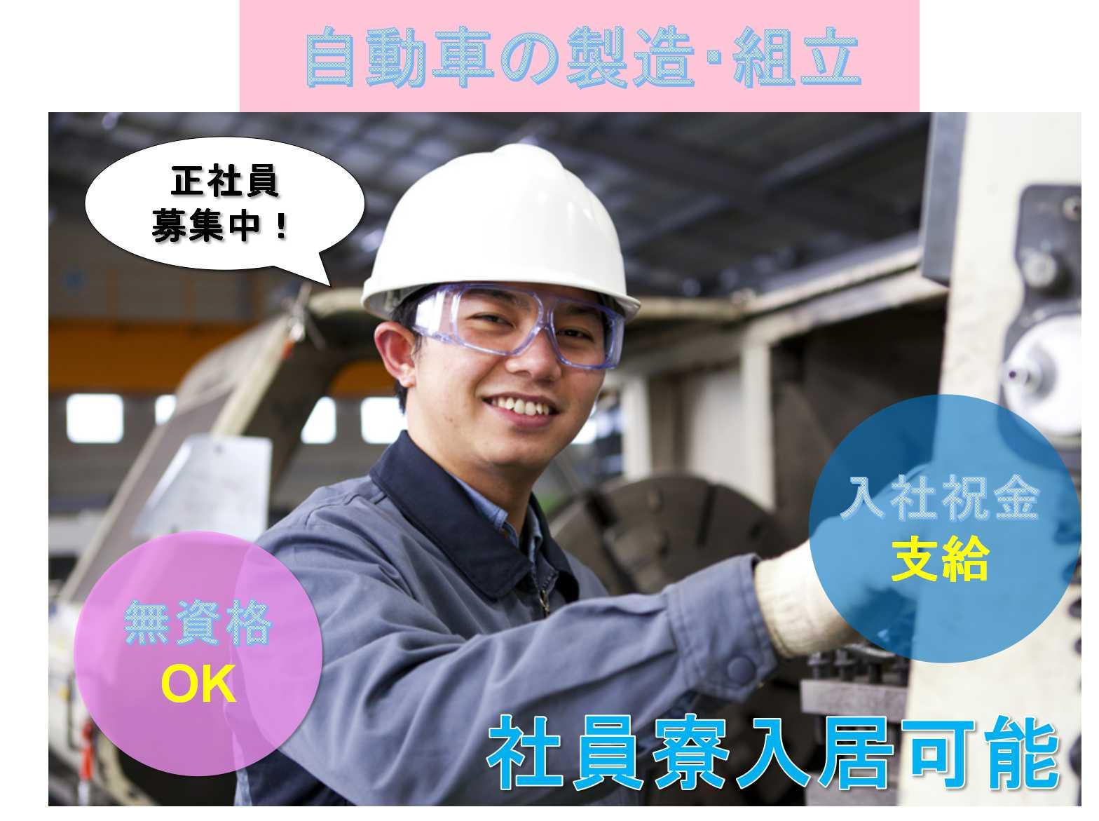 【正社員】未経験歓迎☆無資格OK☆自動車の製造・組立☆ イメージ