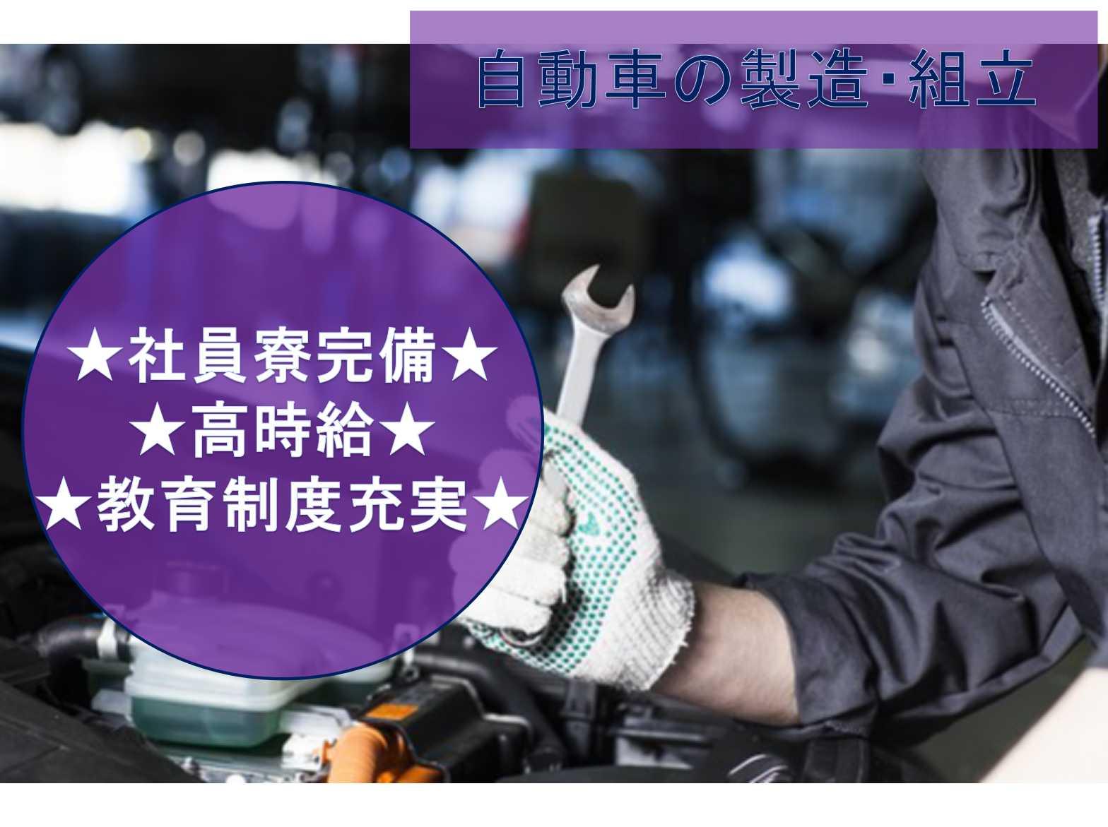 【正社員】社員寮完備◆高時給◆自動車の製造・組立◆ イメージ