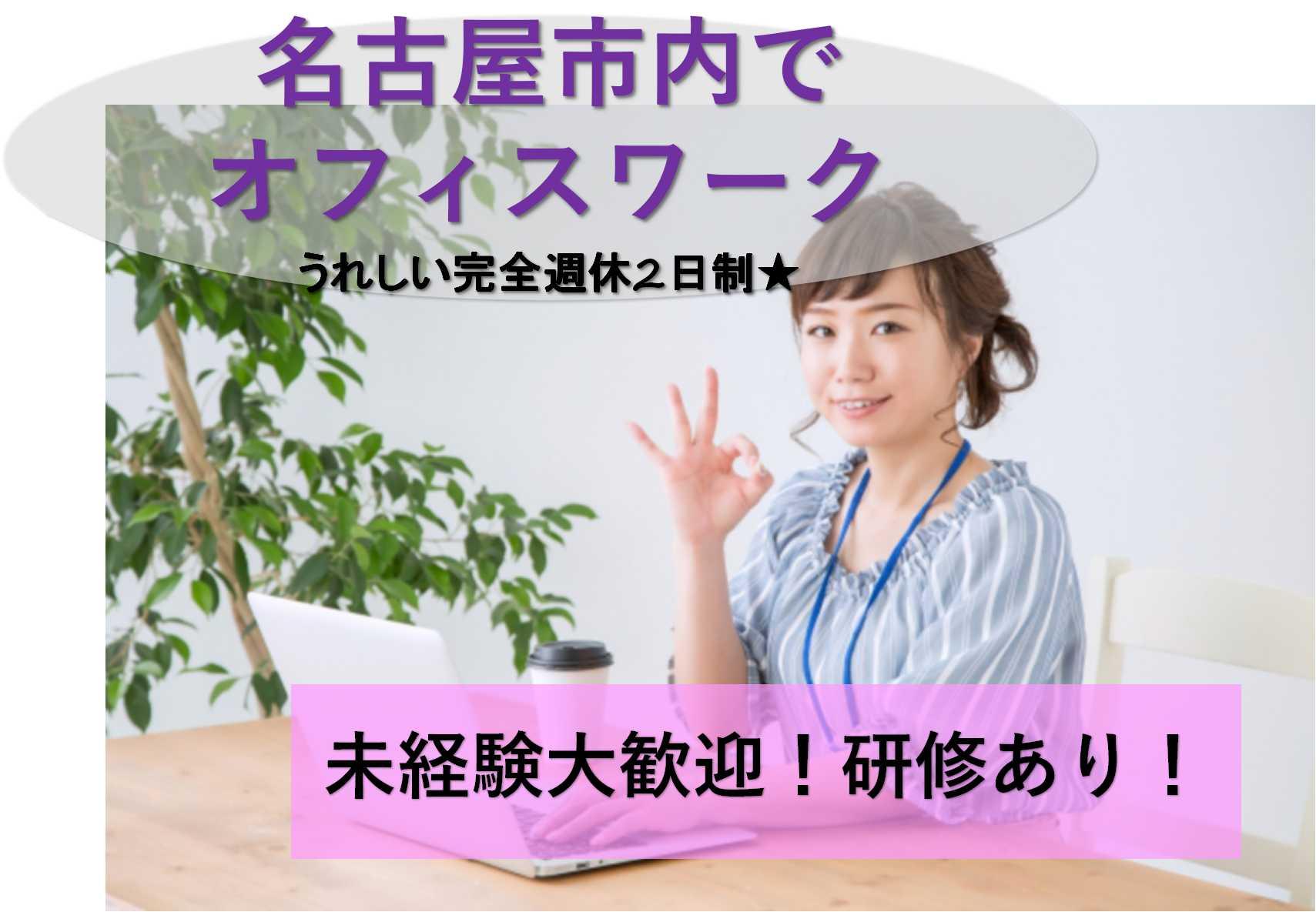 【名古屋市】未経験歓迎♪土日休みのオフィスワーク【即面談可能】 イメージ