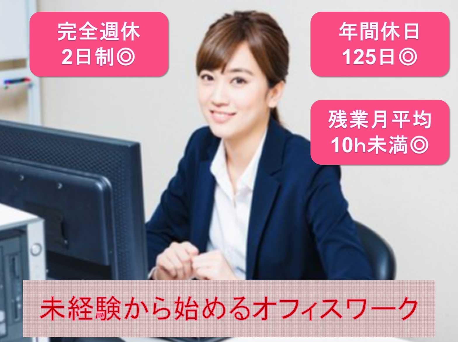 【正社員】土日祝休み☆未経験から始めるオフィスワーク☆ イメージ