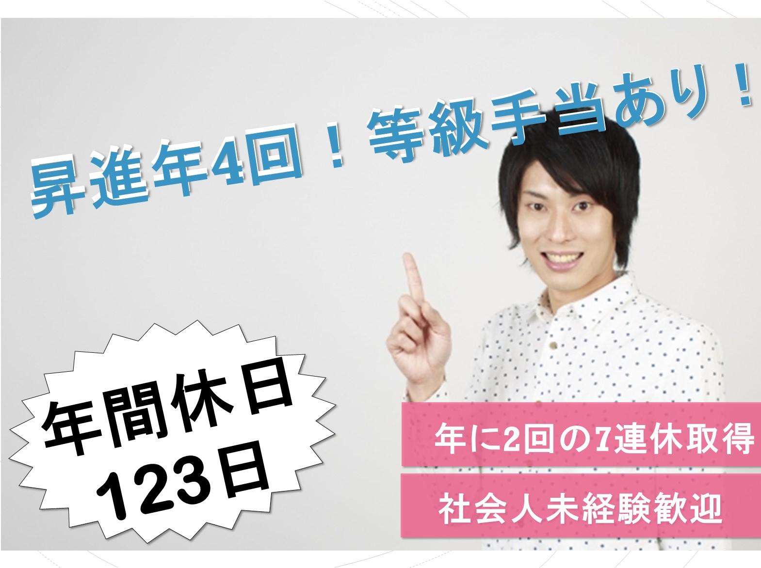 昇進年4回!年間休日123日!牛丼店 店舗運営スタッフ イメージ