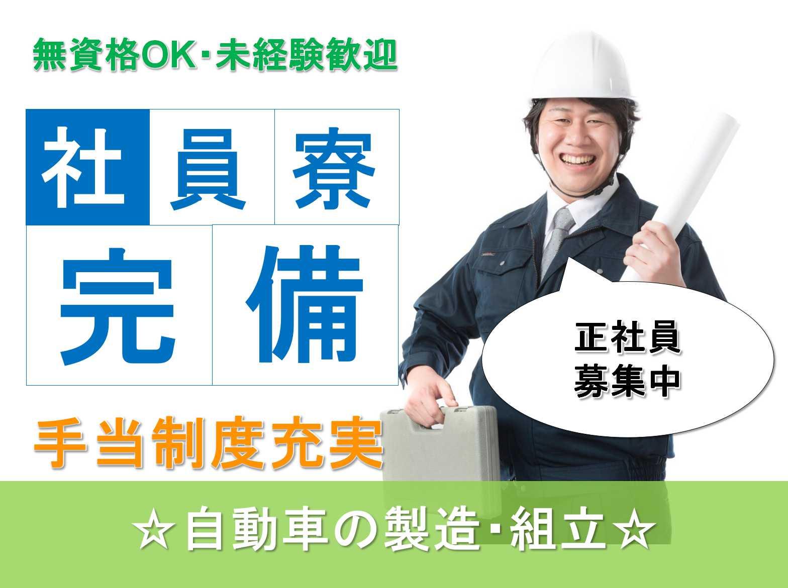 【正社員】無資格OK◆手当制度充実◆自動車の製造・組立◆ イメージ