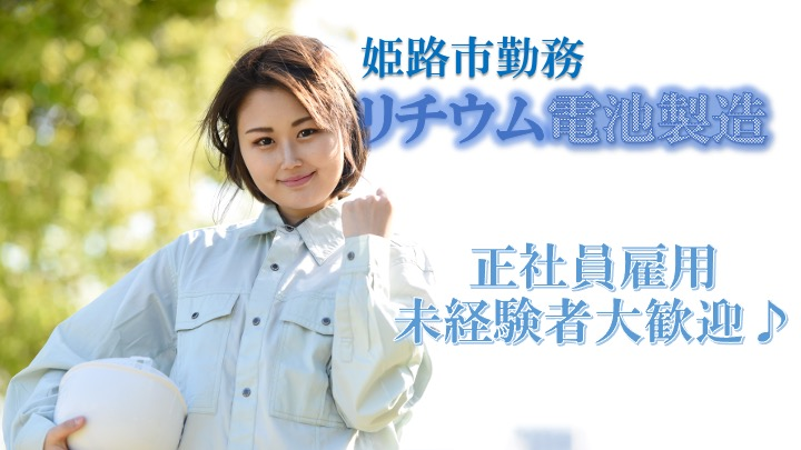 未経験大歓迎☆新規事業所正社員 リチウム電池製造 兵庫県姫路市勤務 イメージ